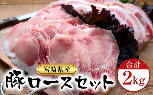 AB88 宮崎県産豚ロースセット合計2kg(都農町加工品)