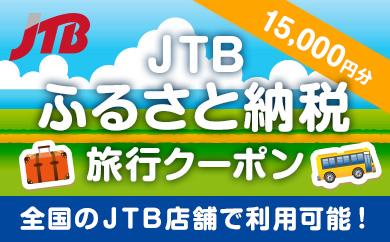 【高島市、マキノ、近江今津等】JTBふるさと納税旅行クーポン(15,000円分)