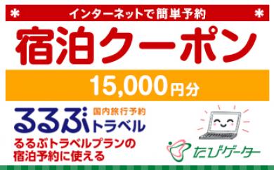 高島市るるぶトラベルプランに使えるふるさと納税宿泊クーポン 15,000円分
