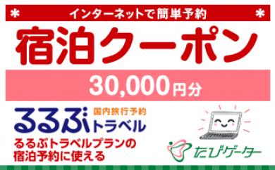 高島市るるぶトラベルプランに使えるふるさと納税宿泊クーポン 30,000円分