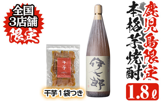 本格芋焼酎「伊七郎」
