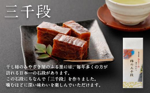 日本一の石段にちなんで「三千段」を作りました。噛むほどに深い味わいを楽しんでいただけます。