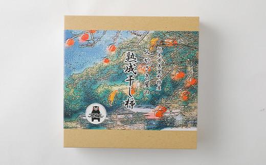 干し柿セット(里のあかり 5個 350g・三千段 1本 200g)