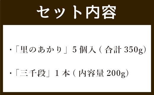 「里のあかり」5個入(合計 350g) 「三千段」1本(内容量 200g)