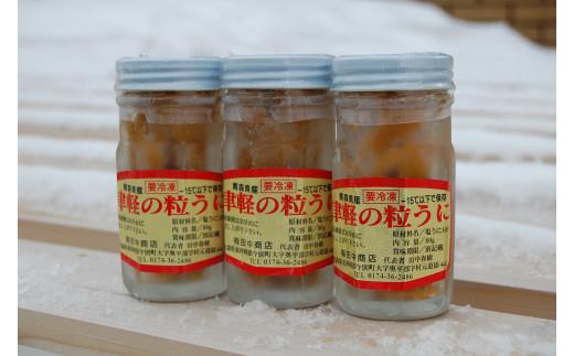 今別産 津軽海峡の瓶詰め粒うに3本セット