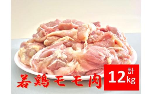 モモ肉12kg(画像はイメージです)