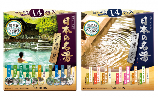 [№5809-3950]「バスクリン」温泉地公認 日本の名湯シリーズ「至福の贅沢」&「通のこだわり」2箱セット