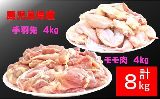 若どりモモ肉 2kg×2、若どり手羽先 2kg×2(画像はイメージです)