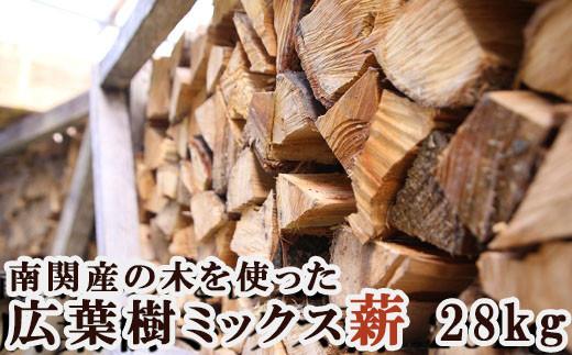 G14-1 南関産の木を使った広葉樹ミックス薪 28kg