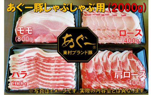 【東村ブランド豚】あぐー豚しゃぶしゃぶ用(2000g)