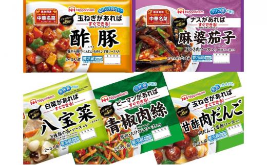 [№5722-0274]日本ハム 中華名菜おためし5点セット