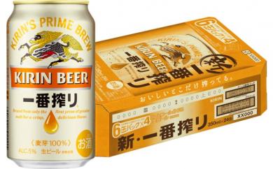 [№5656-0965]キリンビール福岡工場 一番搾り生ビール350ml×24本