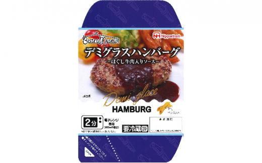[№5722-0253]デミグラスハンバーグほぐし牛肉入りソース 150g×6P