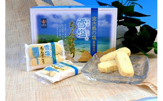 沖縄のお菓子「雪塩ちんすこう」3箱入り(48個×3)