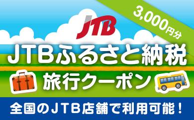 【網走市内、網走湖畔、能取湖】JTBふるさと納税旅行クーポン(3,000円分)