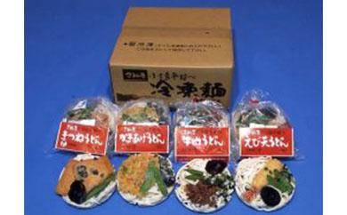4種の具材が楽しめる冷凍調理うどん8食セット