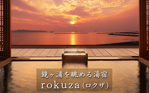 【100-009】Rokuza スタンダード客室2名様宿泊券 rokuzaコース