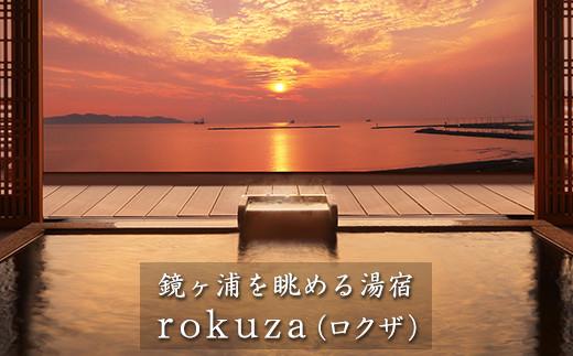 【200-006】Rokuza 露天風呂付客室(おまかせ)2名様宿泊券 Rokuzaコース