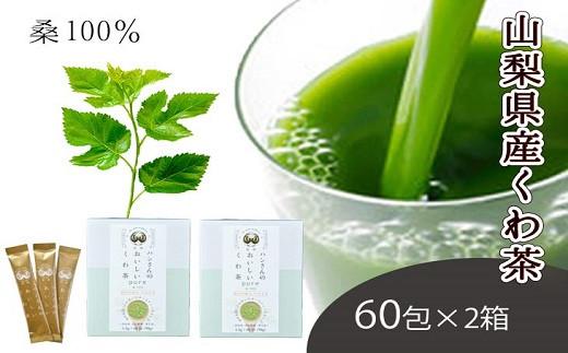 [5839-1305]桑茶100%・ノンカフェインな健康茶・飲むサラダ・青汁 60包×2箱