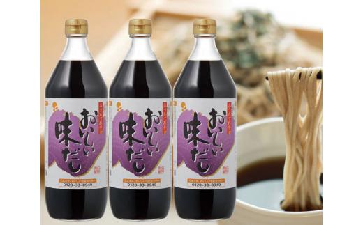 No.031 おいしい味だし 3本セット / 調味料 鰹だし 愛知県 特産
