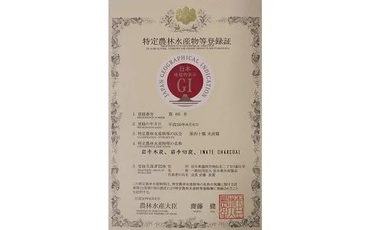 「高級品から最高級品へ」。地理的表示(GI)保護制度に登録されました
