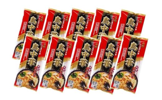 山形名物鳥中華20人前スープ付(2人前1袋×10袋) みうら食品提供 A-0741