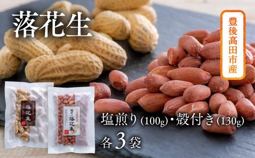 C3-18 ぶんごたかだ特製落花生詰合せ(塩煎り100g×3袋、殻付き130g×3袋)
