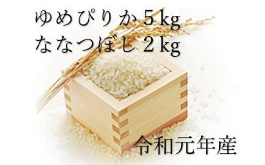【令和元年産】ゆめぴりか5kg・ななつぼし2kg お米食べ比べセット