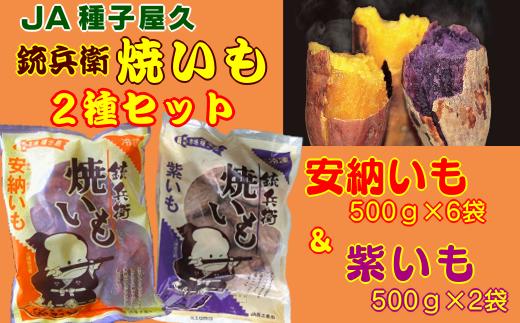 ねっとりと甘い【安納いも】の焼き芋と鮮やかな紫色の【紫いも】の焼き芋のセットです。