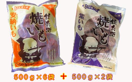 容量は【安納いも×6袋】+【紫いも×2袋】=合計4kgのセットとなっています。この機会に珍しい【紫いも】の焼き芋をぜひ♪