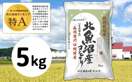 S05-1北魚沼産コシヒカリ特別栽培米5kg(長岡川口地域)