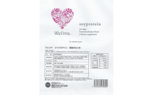 14A-5 ウエリナ ソイプロテイン 黒蜜きなこ味 500g