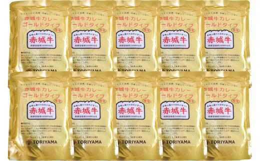 【B1413】赤城牛カレー ゴールドタイプ 中辛10個セット