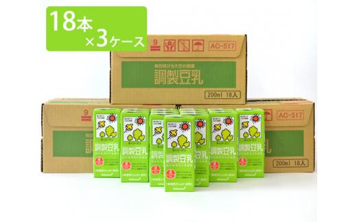 No.048 調製豆乳200ml / 飲料 キッコーマン 健康 茨城県