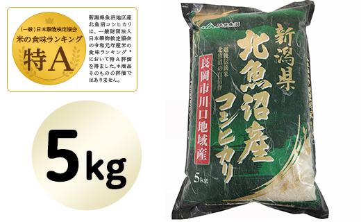 北魚沼産コシヒカリ(長岡川口地域)5kg