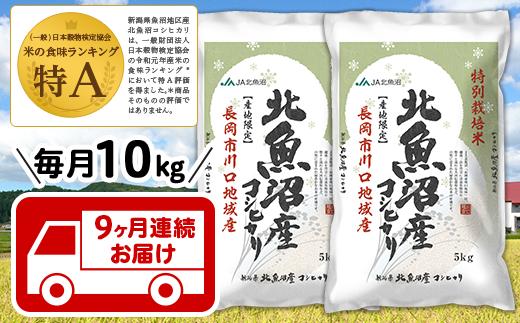 【9ヶ月連続お届け】北魚沼産コシヒカリ特別栽培米10kg(長岡川口地域)