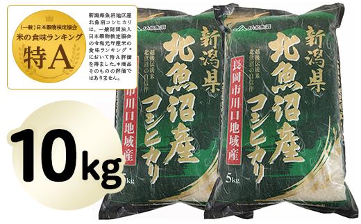 北魚沼産コシヒカリ(長岡川口地域)10kg