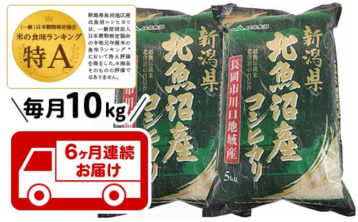 【6ヶ月連続お届け】北魚沼産コシヒカリ(長岡川口地域)10kg