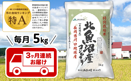 【3ヶ月連続お届け】北魚沼産コシヒカリ特別栽培米5kg(長岡川口地域)