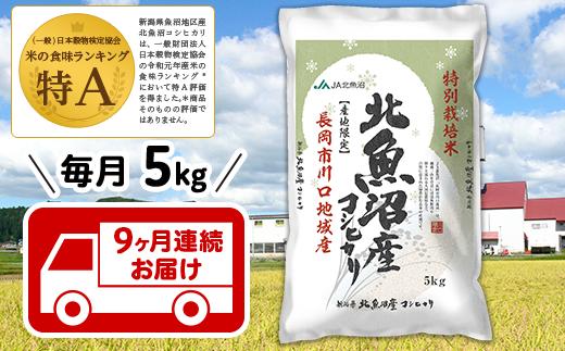 【9ヶ月連続お届け】北魚沼産コシヒカリ特別栽培米5kg(長岡川口地域)