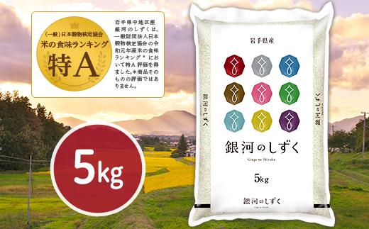 岩手県産【銀河のしずく】5kg(30年産)