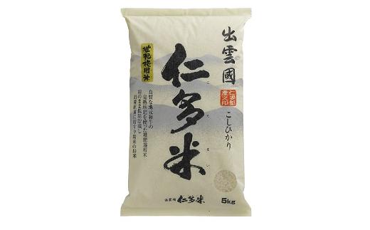 出雲國仁多米5kg [A2-1]