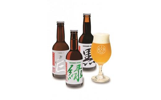 Q-1 NOZAWAONSEN クラフトビール 3本セット