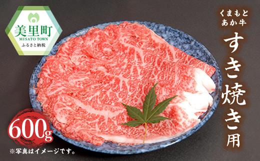 くまもと あか牛 すき焼き用 牛肩ロース(600g)牛肉