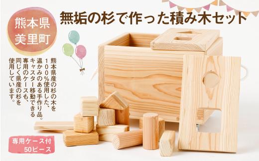 無垢の杉で作った積み木セット(専用ケース付50ピース)つみき おもちゃ