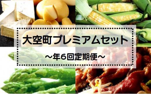 大空町プレミアムセット【年6回定期便】