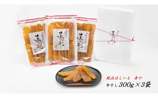 No.415  絶品ほしいも 寿や(平ぼし300g×3袋)