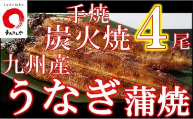 FY09-24 九州産手焼き炭火うなぎ蒲焼4尾(1尾あたり120~149g)