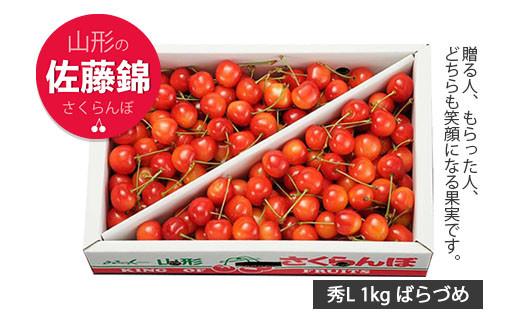 FY18-872 山形市産 さくらんぼ佐藤錦 秀L 1kgばらづめ