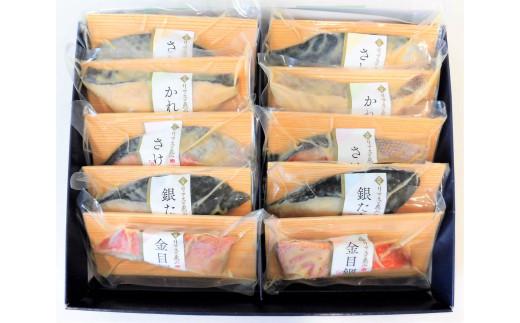 015004 麻生三陸 熟成の旨味 西京漬け詰合せ(10切れ)